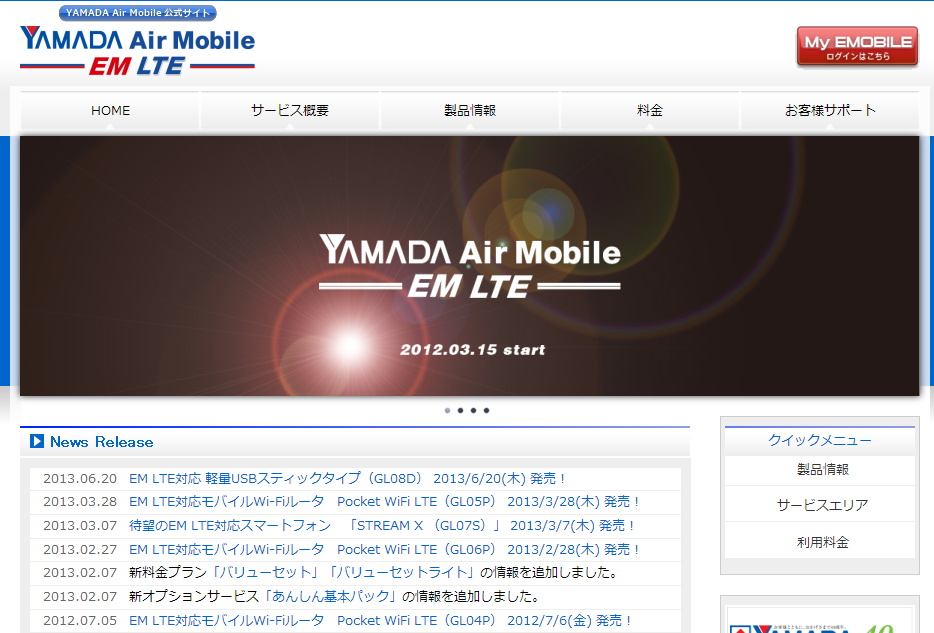 Yamada Air Mobile WiMAX/WiMAX2+
