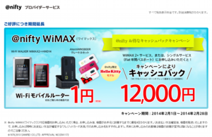 @nifty WiMAX/WiMAX2+